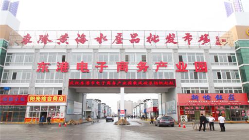 东港市电子商务产业园正式开园