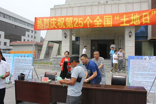 东港市国土资源局开展第二十五个土地日宣传活动
