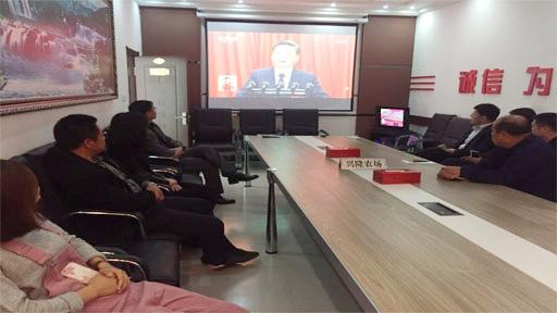 兴隆农场组织全体机关干部观看十九大开幕会