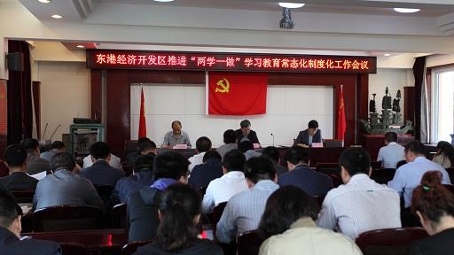 """东港经济开发区召开推进""""两学一做""""学习教育常态化制度化工作会议"""