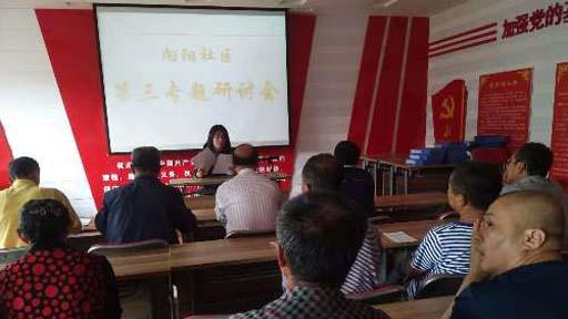 向阳社区组织支部党员开展第三专题研讨会