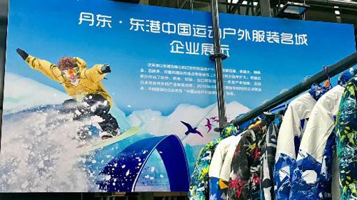 东港运动户外服装产业走进 2018哈尔滨时装周