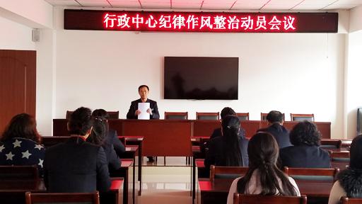 行政中心召开纪律作风整治动员会议