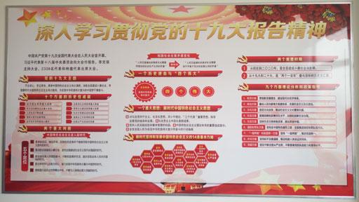 东港市地震局党支部制作十九大精神宣传图板