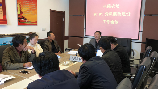 兴隆农场组织召开2018年度党风廉政建设工作会议