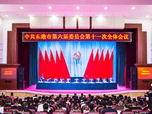 zhong共银河网站登录shi第六届委员会第十一次quan体会议召开