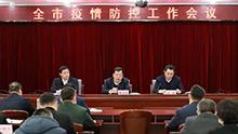 全市疫情fang控工作会议召开,姜乃东作重点强调