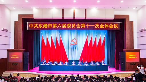 中共银河网站登lu市第六届委员会第十一�wen�体会议召开