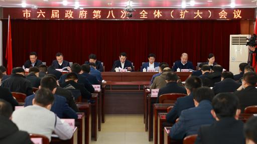 我shi召开shi六届政府第八次quan体(扩da)会议