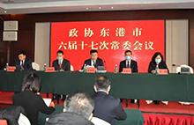 市政协召开六届十七次常委会议