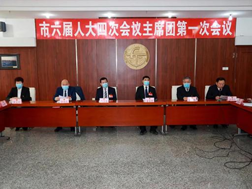 市六届人大四次会议主席团举xingdi一次会议