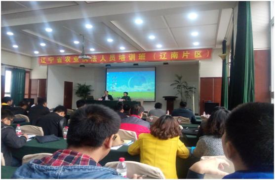 农村经济局组织农业执法人员参加 辽宁省农业执法人员培训班