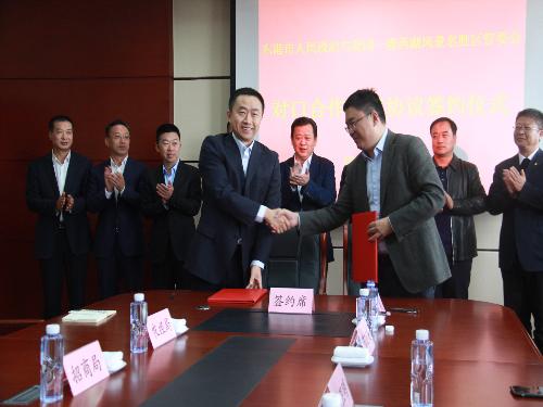 我市与蜀冈-瘦西湖风景名胜区管委会举行对口合作框架